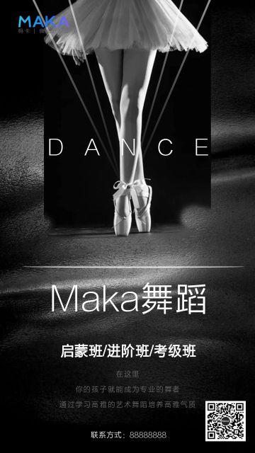 灰色简约寒假舞蹈班招生手机海报