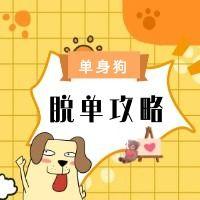 宠物风520表白日情人节公众号次条