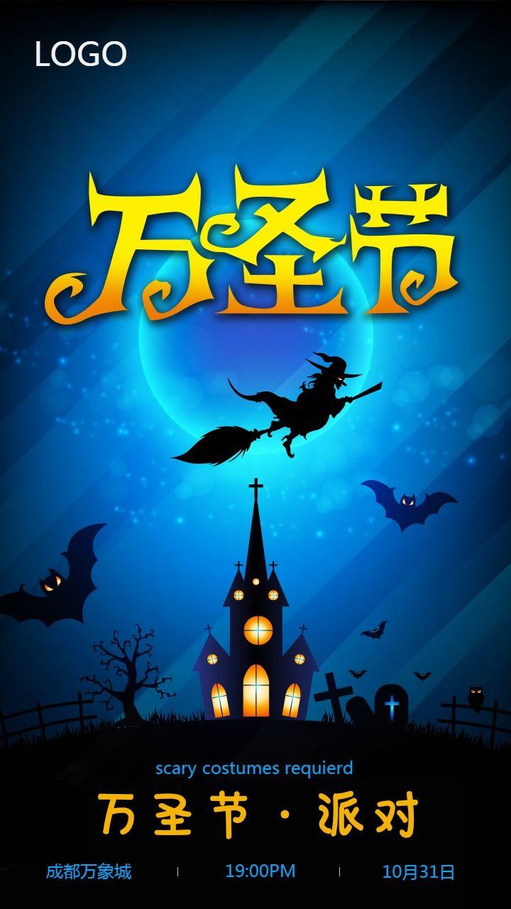 万圣节/万圣节海报/女巫/城堡/万圣节商家促