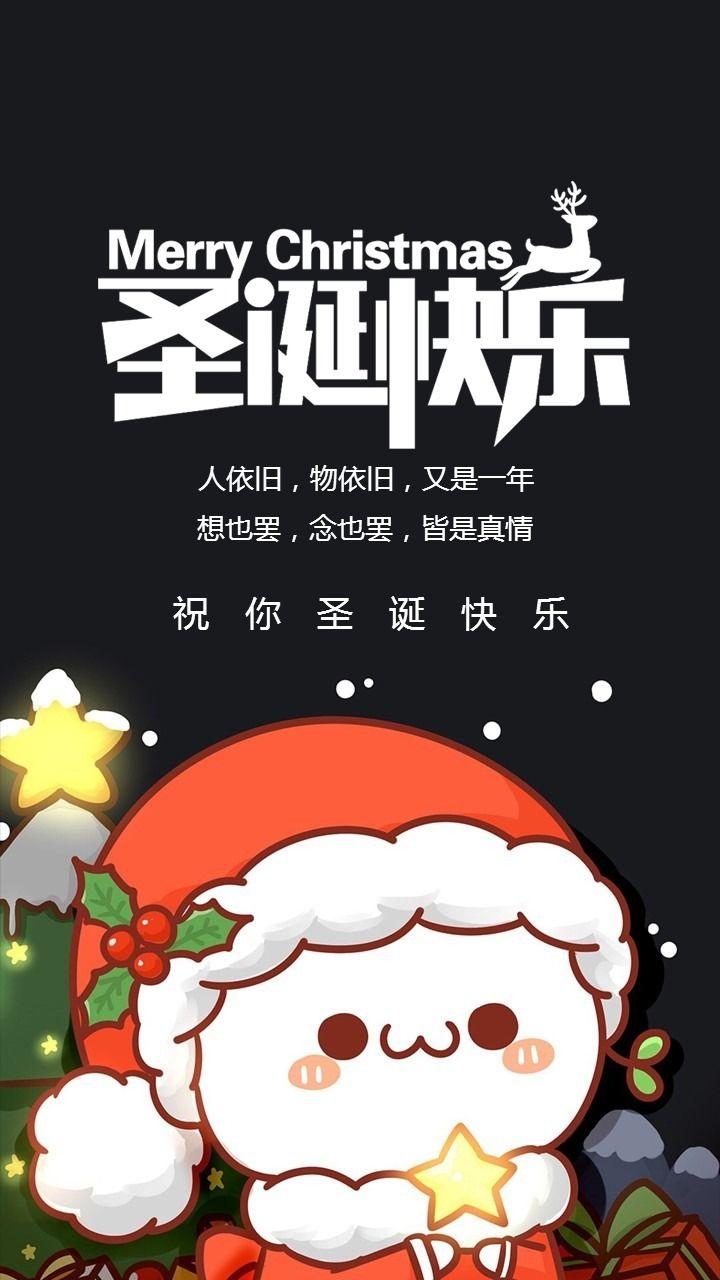卡通简约圣诞节祝福贺卡