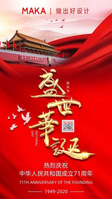 国庆建国71年新时代荣耀71载国庆海报