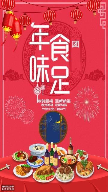 春节团圆饭年夜饭