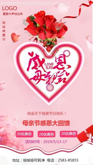 粉色简约文艺母亲节祝福海报