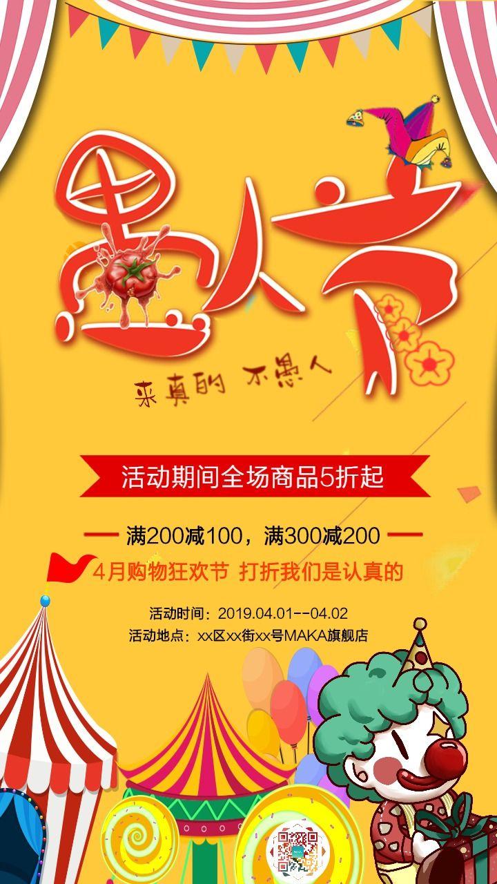 卡通手绘黄色愚人节产品促销活动宣传海报海报