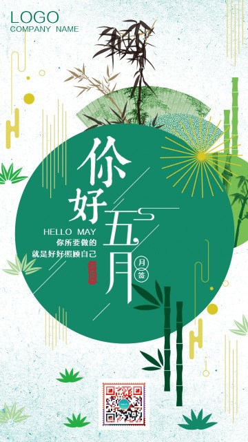 清新文艺五月你好早安晚安日签问候手机宣传海报