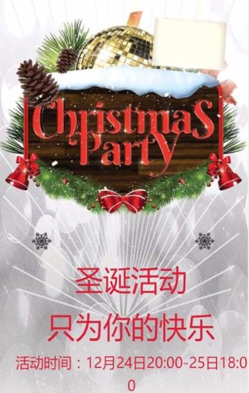 圣诞节促销活动单页