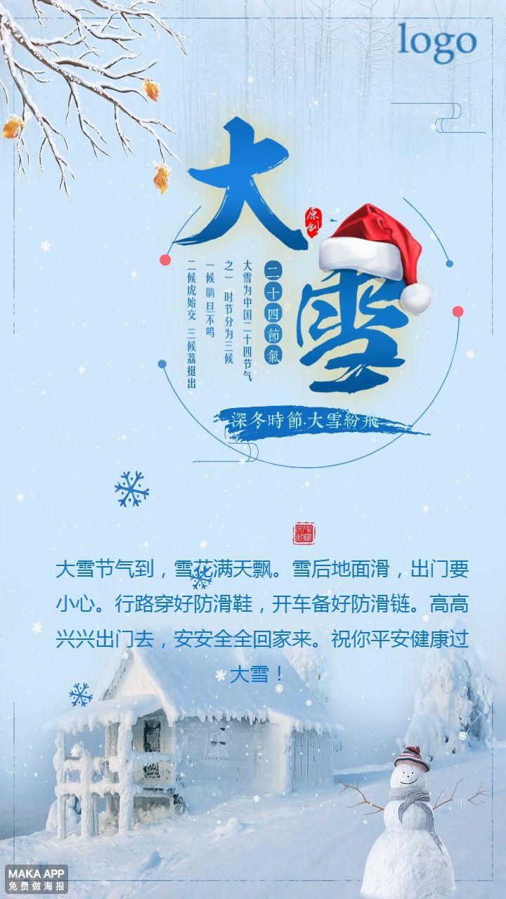 大雪时节海报、日签大雪时节心情语录