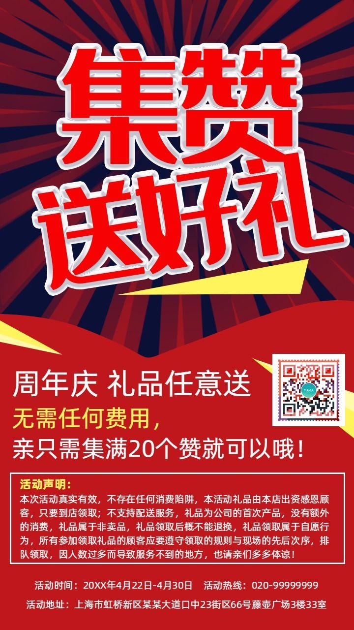 红色简约店铺周年庆集赞送好礼手机海报
