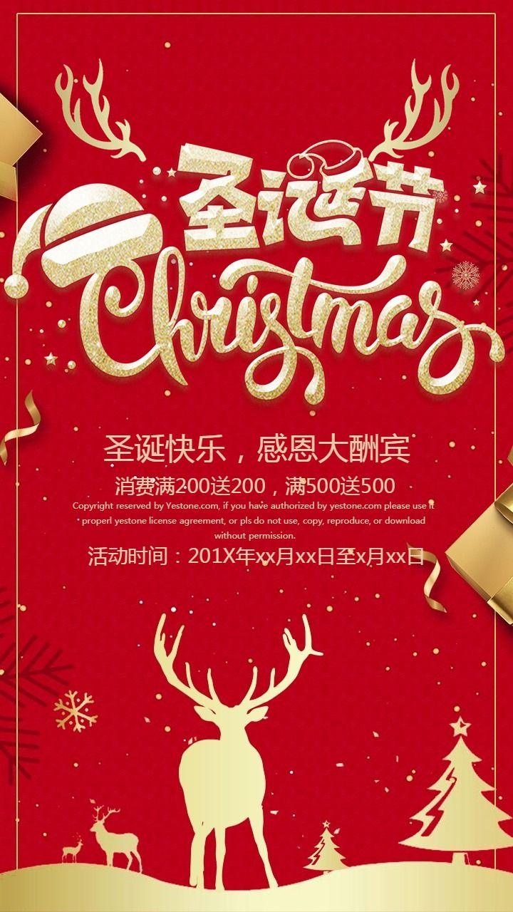 圣诞节红金促销宣传海报