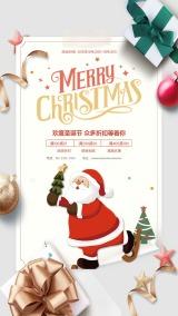 清新圣诞节促销 满减海报