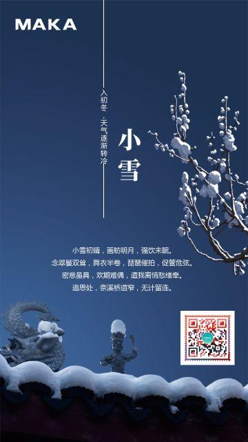 蓝色中国传统二十四节气之小雪海报