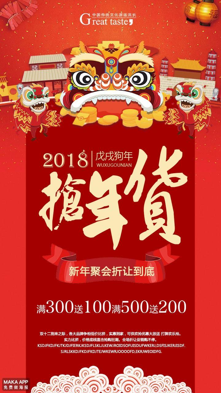 狗年精美抢年货新年喜庆节日海报