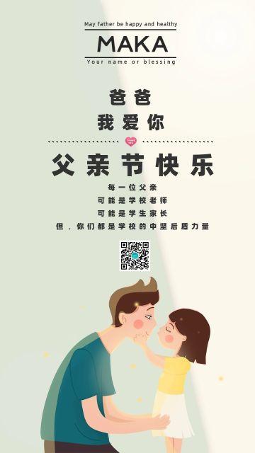 手绘插画父亲节快乐祝福感恩简约手机海报