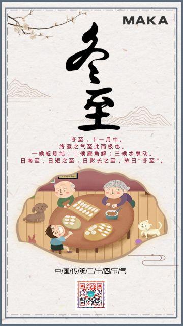 24节气之冬至吃饺子海报