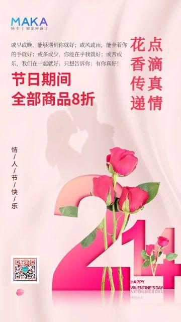 粉色简约风花店行业情人节促销推广宣传海报