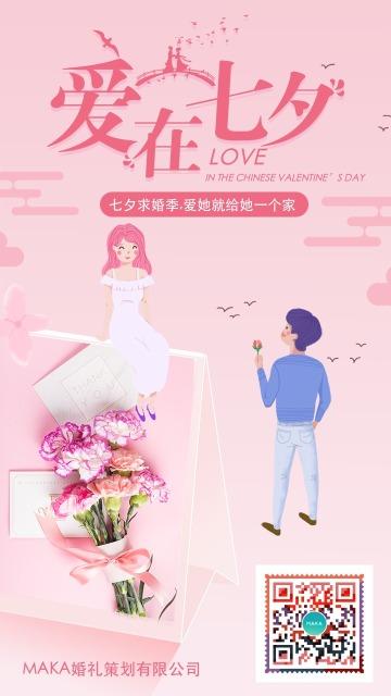 粉红色卡通清新插画设计风格中国情人节七夕促销优惠活动祝福活动宣传海报