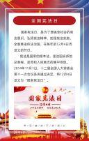 红色中国风国家宪法日知识科普H5