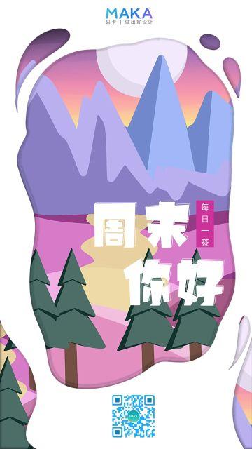 紫色风景扁平简约日签心情周末你好