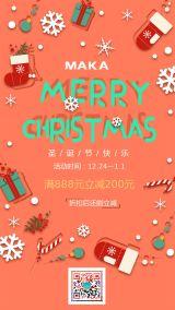 圣诞节英文版促销宣传海报