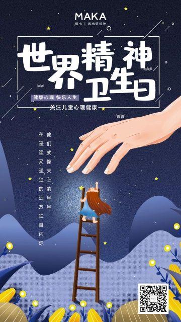 蓝色简约插画风格世界精神卫生日公益宣传海报