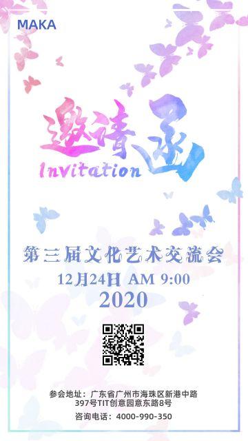 清新文艺文化艺术交流会企业商业邀请函手机海报模版