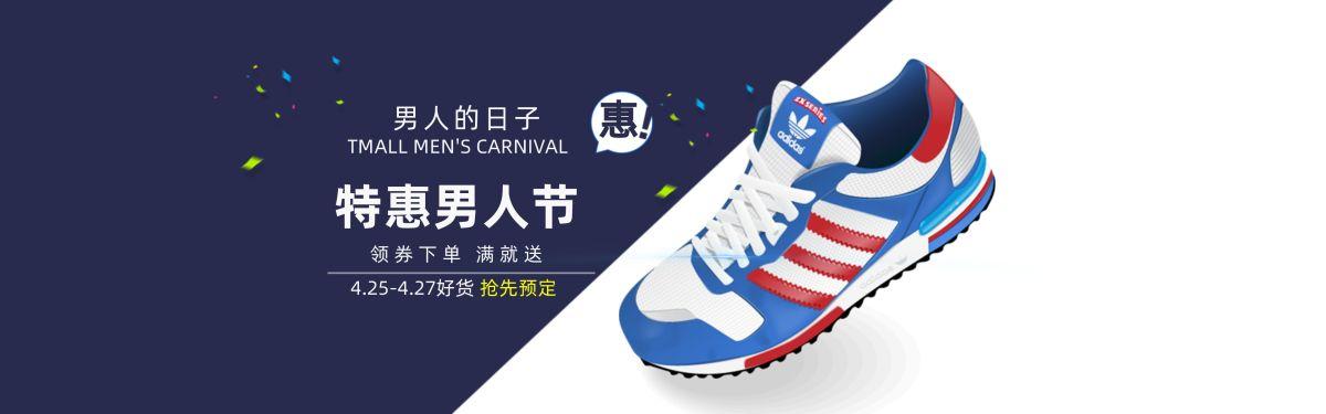 春节扁平运动鞋产品促销宣传店铺banner