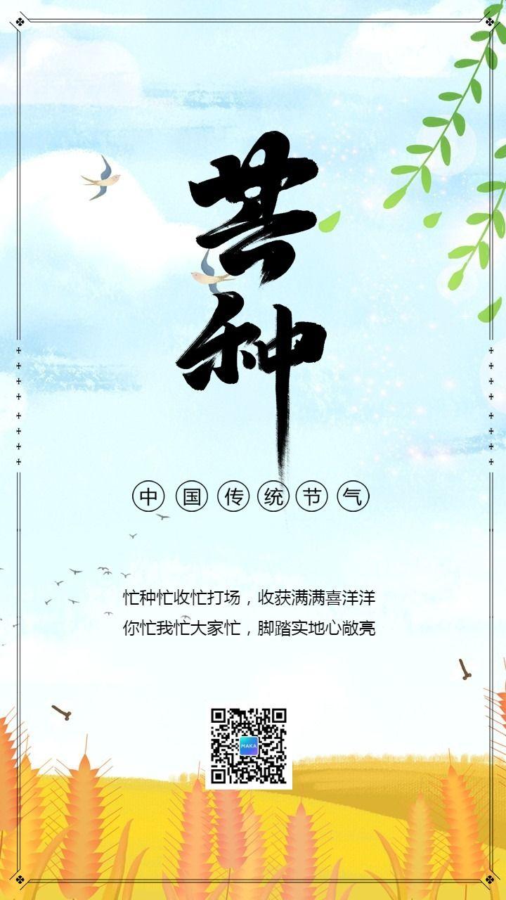 蓝色清新自然传统芒种节气日签海报
