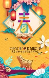 2019春节新春企业个人祝福贺卡H5