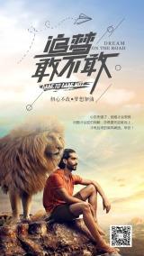 狮子追梦早安日签早安问候祝福海报