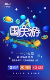 蓝色时尚酷炫国庆节旅游旅行优惠促销活动H5模板