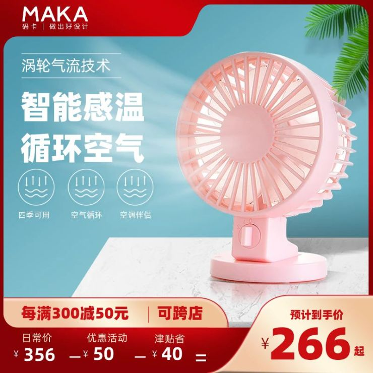 红色喜庆风小家电618狂欢季促销宣传推广主图