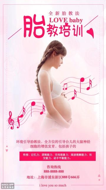 胎教招生培训宣传通用海报(三颜色设计)
