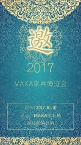 深绿色中国风家居家装家具博览会邀请函手机海报
