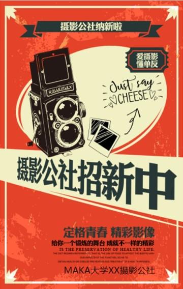 开学季学校大学摄影社团摄影培训招新招生宣传H5