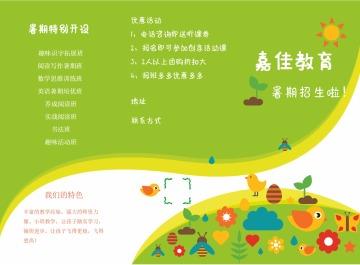 教育培训绿色小清新可爱园艺之三折页