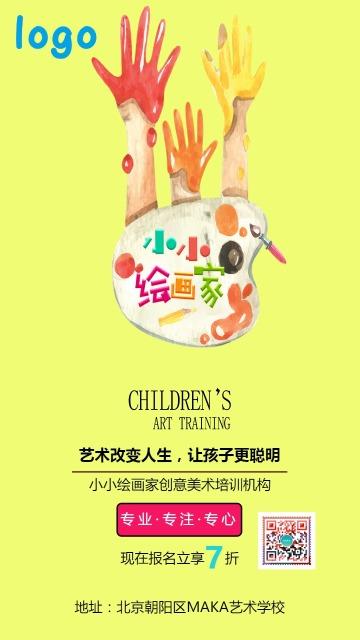 黄色创意绘画板美术招生培训宣传海报