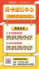 橙黄色孟菲斯风教育培训中秋国庆促销折扣宣传海报