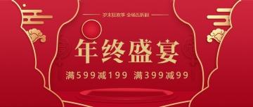 红色简约中国风电商综合商场年终促销公众号首图