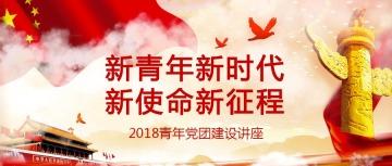 党建 团建 党团文化建设 红色党建讲座