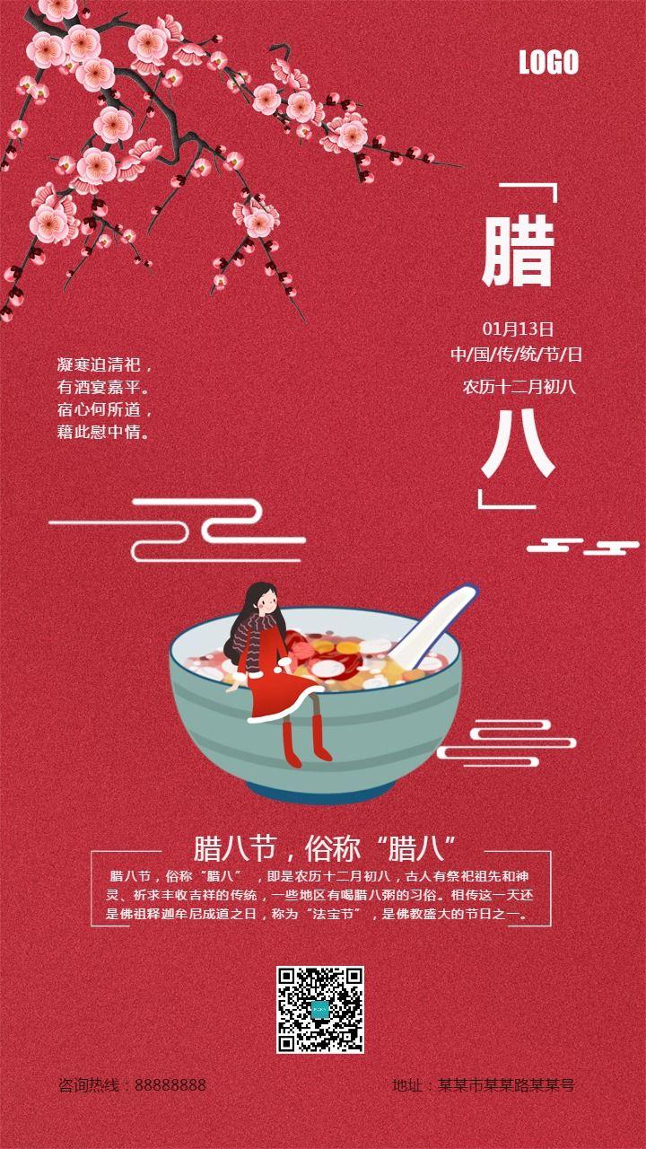 腊八节日海报