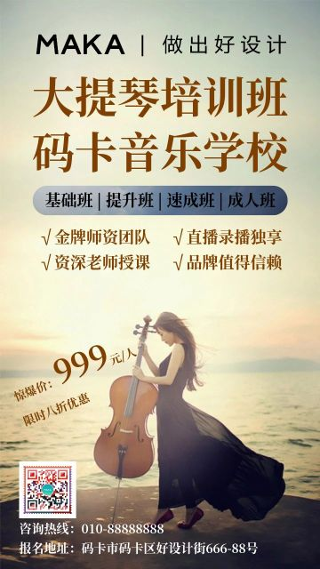 黄色简约大提琴培训招生宣传海报