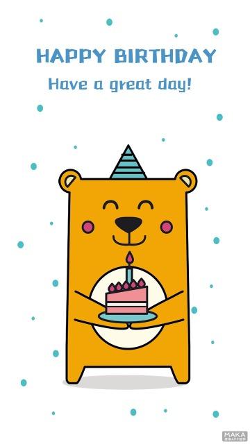 小熊生日祝福贺卡