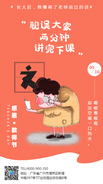 卡通手绘9月10日教师节感恩贺卡手机海报