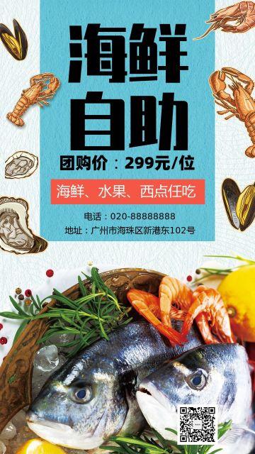创意中式海鲜自助团购饭店宣传手机海报