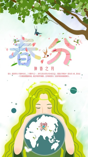 卡通手绘唯美清新白色绿色春分节气海报