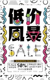商家店铺促销活动暑期特惠推销销售低价电商网店通用模板!!