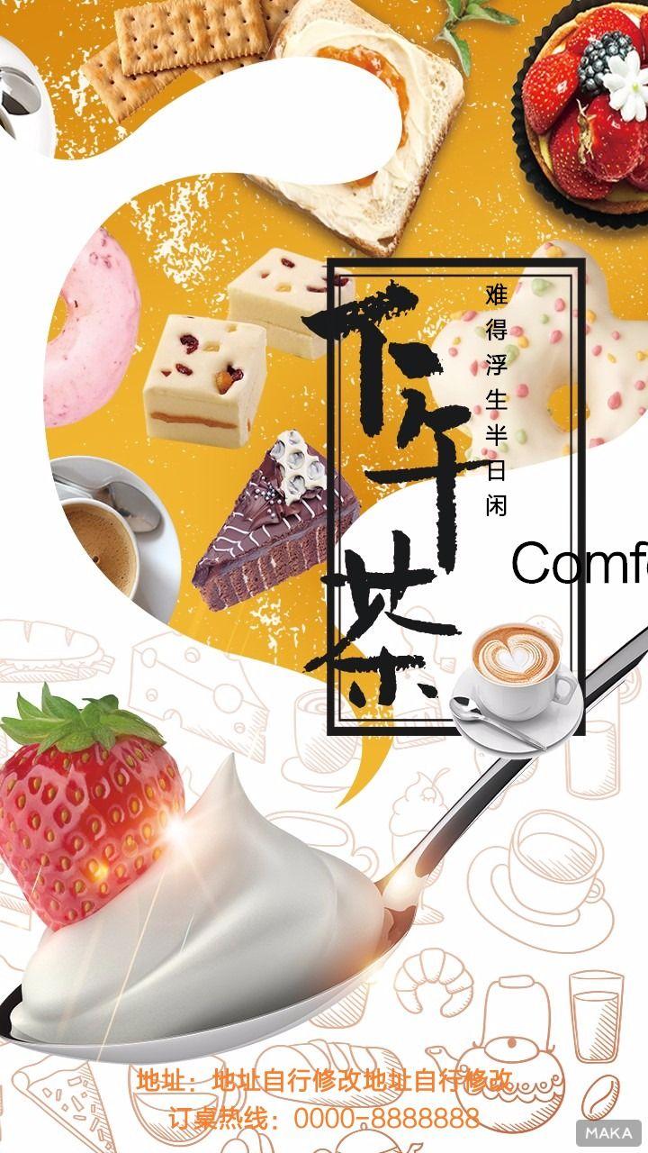 下午茶海报奶茶甜品饮料餐厅宣传