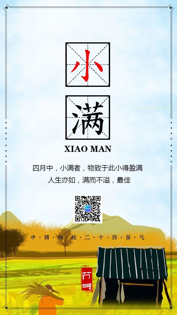 简约文艺传统二十四节气小满日签海报
