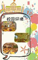 幼儿园、培训机构招生