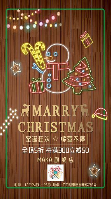 时尚酷炫手绘卡色圣诞节产品促销宣传海报